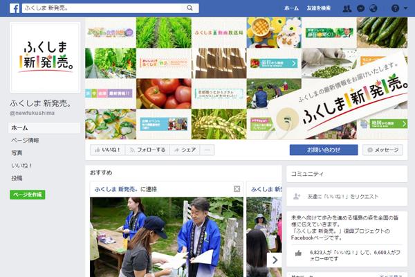 ふくしま新発売。フェイスブック