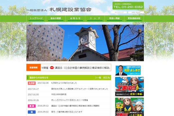 一般社団法人札幌建設業協会